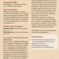 Вяжем носки стр.14